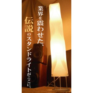 波紋(はもん)インテリア照明/スタンドライト/間接照明/おしゃれ照明/中野照明商店|choice-ippinkan