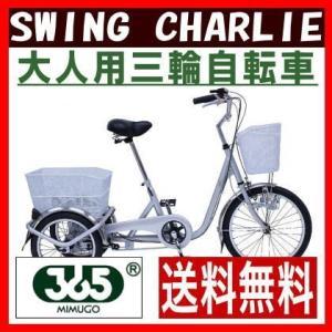 三輪自転車 MG-TRE20E スイングチャーリー シルバー 大人用三輪自転車 三輪車 ミムゴ SWING CHARLIE|choice-ippinkan