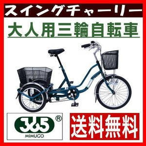 三輪自転車 MG-TRW20E スイングチャーリー2 ティールグリーン ミムゴ 大人用三輪自転車 三輪車 SWING CHARLIE2 大人用三輪車|choice-ippinkan