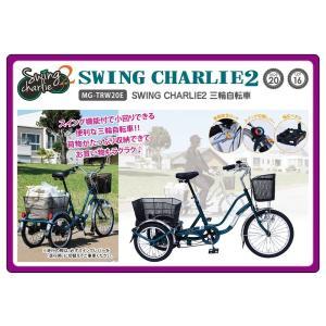三輪自転車 MG-TRW20E スイングチャーリー2 ティールグリーン ミムゴ 大人用三輪自転車 三輪車 SWING CHARLIE2 大人用三輪車|choice-ippinkan|02