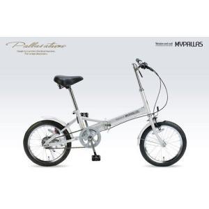 □送料無料 □折りたたみ自転車16インチ My Pallas(マイパラス)  シルバー(M-101-...
