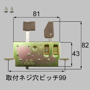 C1X70 送料込み LIXIL リクシル トステム 雨戸 雨戸錠(上下兼用) C1X70
