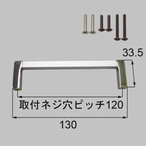 部品名 : 把手(角型鏡面) 商品コード : NETLV00066 色 : 鏡面シルバー 内容物 :...