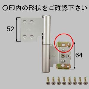 部品名 : 丁番上用(左) 品種 :  丁番上用(左) 商品コード :  NETLV00090 色 ...