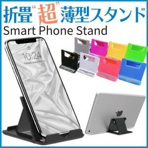 スマホスタンド スマホホルダー iPhoneスタンド 折り畳み 折りたたみ 薄型 卓上 タブレットス...