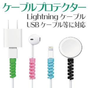 iPhone スマホ ケーブルプロテクター Lightningケーブル ライトニングケーブル断線防止...