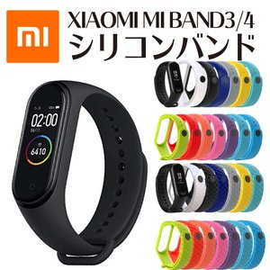 Xiaomi Mi Band 3/4 交換用 小米 シャオミ シリコン バンド スマートウォッチ 交換 ベルト リストバンド 替えベルト ラバーベルト シリコンバンド(送料無料)