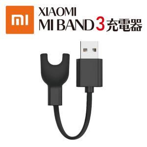 Xiaomi Mi Band 3専用 USB充電器 USB充電 USB充電ドック 小米 シャオミバン...