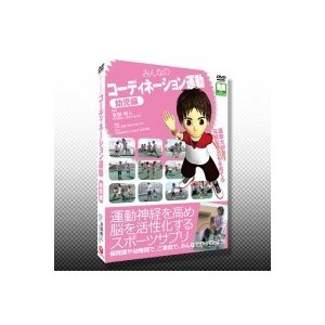 DVD みんなのコーディネーション運動 幼児編|choiceippinkanselect