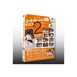 DVD みんなのコーディネーション運動 親子編 PART2|choiceippinkanselect