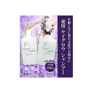 薬用 ケイグロウ シャンプー お徳用 1000ml(専用ポンプ&ケース付)|choiceippinkanselect