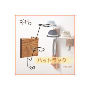 RENO ハットラック AYS32H|choiceippinkanselect