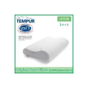Tempur(テンピュール) オリジナルネックピロー L|choiceippinkanselect