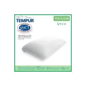 Tempur(テンピュール) シンフォニーピロー L 枕|choiceippinkanselect