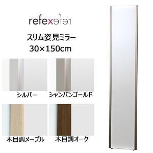 REFEX(リフェクス) 割れない軽量フィルムミラー スリム姿見ミラー 30×150cm RM-3|choiceippinkanselect