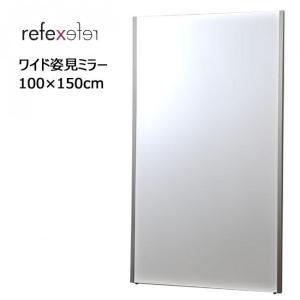 REFEX(リフェクス) 割れない軽量フィルムミラー ワイド姿見ミラー 100×150cm S・シルバーアングル NRM-1|choiceippinkanselect