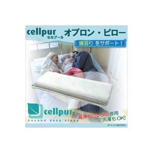 cellpur セルプール オブロンピロー 寝返りをサポート 抱き枕、腰枕|choiceippinkanselect