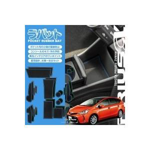 車内用シート ラバーマット LYZER ラバット TOYOTA PRIUSα(プリウスアルファ) 用 GS0006・ホタル(夜光)|choiceippinkanselect