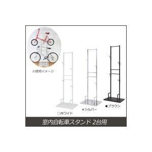 室内自転車スタンド 2台用 1530 |choiceippinkanselect