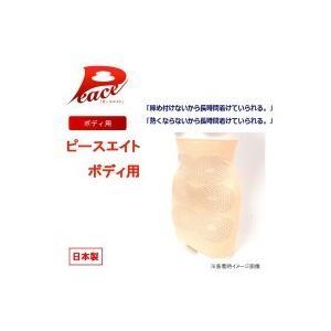 日本製 サポーター革命! ピースエイト ボディ用オレンジ フリー 1枚|choiceippinkanselect