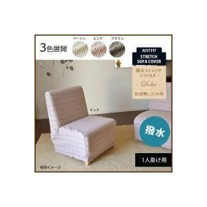 日本製 ドット柄撥水ストレッチニットソファカバー 肘掛無1人掛けソファ用 ベージュ|choiceippinkanselect