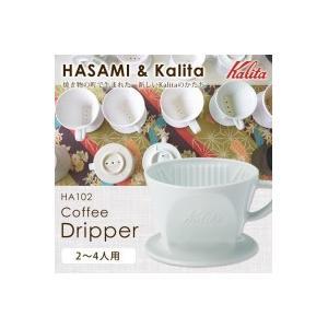 Kalita(カリタ) HASAMI&Kalita HA102 ドリッパー 02010|choiceippinkanselect