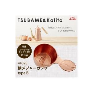 Kalita(カリタ) TSUBAME&Kalita 銅メジャーカップ typeB 44020|choiceippinkanselect