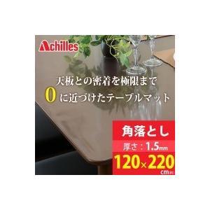 アキレス 高機能テーブルマット 角落し 厚1.5mm 120×220cm choiceippinkanselect