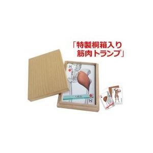 筋肉トランプ(特製桐箱入り)|choiceippinkanselect