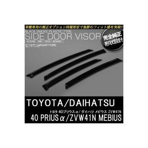 DO-0007 ドアバイザー TOYOTA(トヨタ) プリウスα ZVW4W系用・DAIHATSU(ダイハツ) メビウス ZVW41N用 ブラックスモーク|choiceippinkanselect