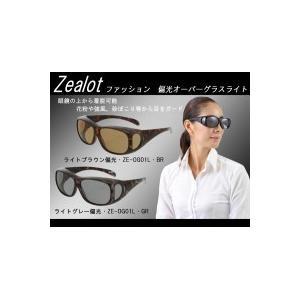 Zealot ファッション 偏光オーバーグラスライト  choiceippinkanselect