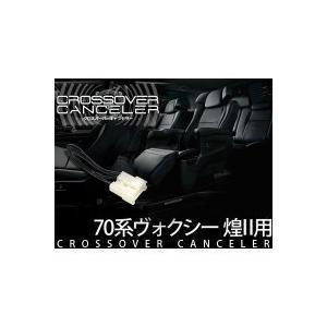 クロスオーバーキャンセラー TOYOTA(トヨタ) 70系ヴォクシー煌II用|choiceippinkanselect