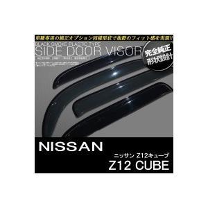 DO-0047 ドアバイザー NISSAN(ニッサン) キューブ Z12型用 ブラックスモーク|choiceippinkanselect