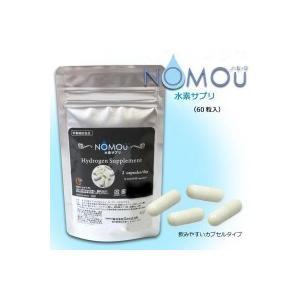 栄養補助食品 水素サプリ NOMOU(ノ・モ・ウ) 60粒|choiceippinkanselect