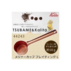 Kalita(カリタ) TSUBAME&Kalita メジャーカップ プレイティング L 44243|choiceippinkanselect