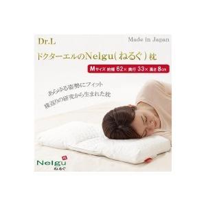 Dr.L ドクターエルのNelgu(ねるぐ)枕 日本製 M...