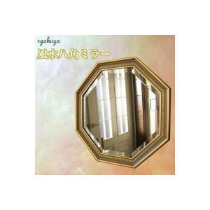 egakuya 風水八角ミラー(八角鏡) BG-8K|choiceippinkanselect