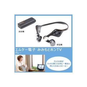 エムケー電子 みみもとホンTV ES-600GT グレー...