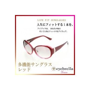 多機能サングラス eyebrellaアイブレラ GRACEグレイス レッド|choiceippinkanselect
