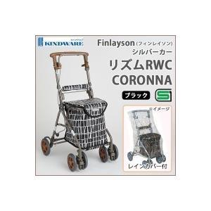 カインドウェア 北欧 フィンレイソン(Finlayson) シルバーカー リズムRWC CORONNA CH222000 A01・ブラック|choiceippinkanselect