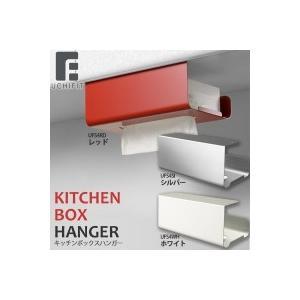 UCHIFIT(ウチフィット) キッチンボックスハンガー UFS4  choiceippinkanselect