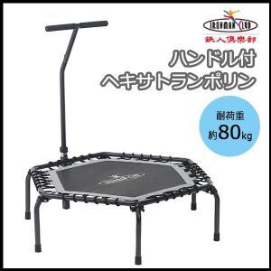 IMC-107 鉄人倶楽部(IRONMAN CLUB) ハンドル付ヘキサトランポリン|choiceippinkanselect