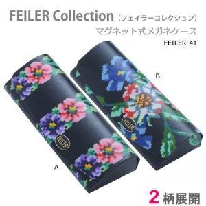 FEILER フェイラー マグネット式メガネケース FEILER-41 A|choiceippinkanselect