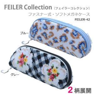 FEILER フェイラー ファスナー式・ソフトメガネケース FEILER-42 |choiceippinkanselect