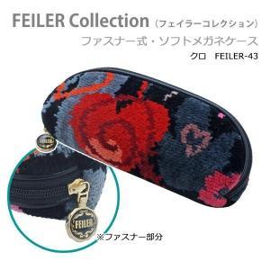 FEILER フェイラー ファスナー式・ソフトメガネケース FEILER-43 クロ ブラック|choiceippinkanselect