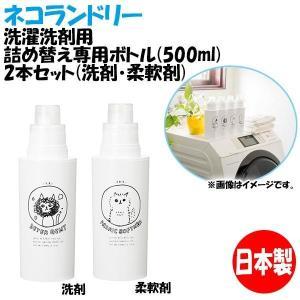 日本製 ネコランドリー 洗濯洗剤用詰め替え専用ボトル(500ml) 2本セット(洗剤・柔軟剤)|choiceippinkanselect