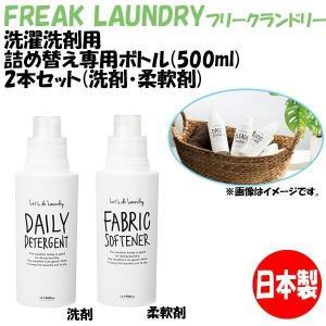 日本製 フリークランドリー 洗濯洗剤用詰め替え専用ボトル(500ml) 2本セット(洗剤・柔軟剤)|choiceippinkanselect