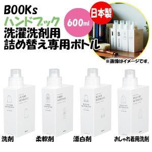 日本製 BOOKs ハンドブック 洗濯洗剤用詰め替え専用ボトル(600ml) |choiceippinkanselect