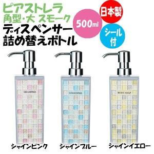 日本製 ピアストレラ 角型 大 スモーク ディスペンサー詰め替えボトル(500ml) シール付 |choiceippinkanselect