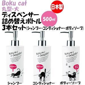日本製 Boku cat 丸型 大 ディスペンサー詰め替えボトル500ml 3本セット(シャンプー・コンディショナー・ボディソープ)|choiceippinkanselect